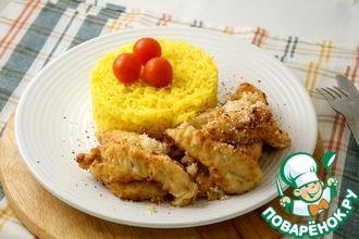 Куриные полоски с жёлтым рисом