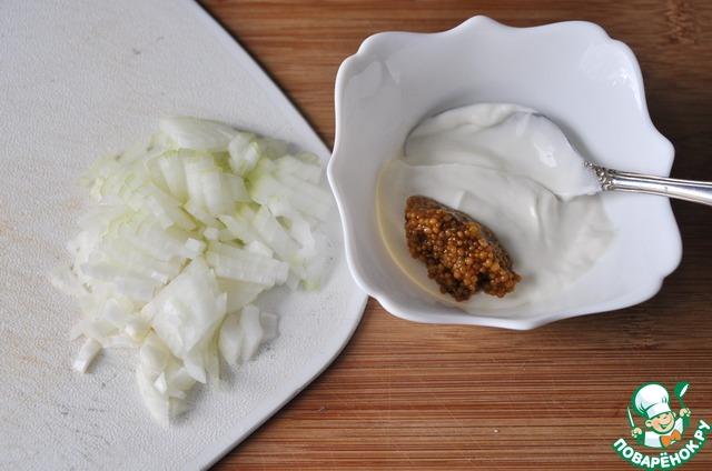 Делаем заливку. Смешиваем сметану (йогурт), горчицу в зёрнах, мелкорубленный репчатый лук и соль. Перемешиваем.