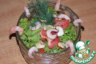 Салат с кешью и креветками