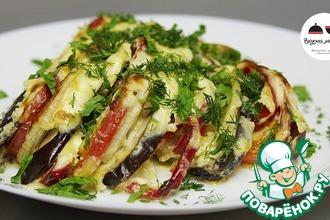 Баклажаны с овощами под сметанным соусом