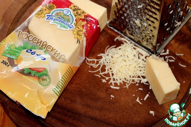 """Берём твёрдый сыр, я предпочла взять """"Российский"""" от Белебеевского молочного комбината.    Натираем сыр на мелкой тёрке."""