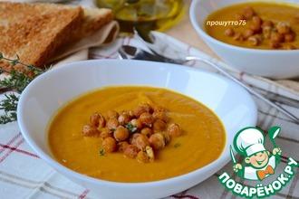 Морковный суп-пюре с нутом