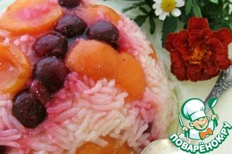 Рисовый десерт с абрикосом и вишней