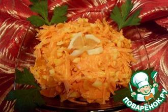 """Салат """"Оранжевая витаминка"""""""