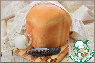 Хлеб кофейно-молочный