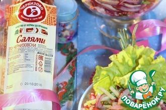 Салат «Премиум» с копченой колбасой
