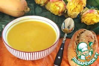 """Густой крем-суп из тыквы """"Пряный"""""""