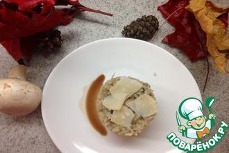 Ризотто с грибами, шафраном и пармезаном