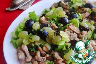 Салат из вырезки и винограда