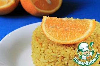 Апельсиновый рис
