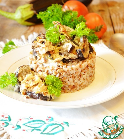 Выложите на тарелку гречку, а сверху сметанно-баклажановый соус. Уверяю вас - это нереально вкусно!!!
