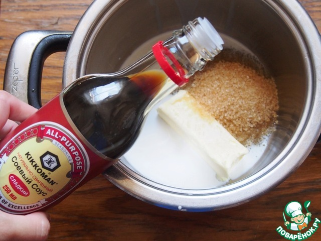 В кастрюльке соединить сливочное масло, коричневый сахар, сливки, мед и сладкий соевый соус Kikkoman. Нагревать на медленном огне, пока все не расплавится и хорошо не перемешается.