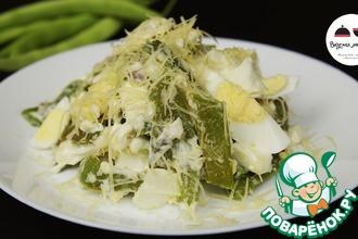 Салат с зеленой фасолью и яйцами