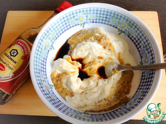 В миску добавить горчицу, сметану, майонез, соевый соус (я использовала натурально сваренный соевый соус ТМ Киккоман).