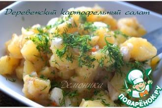 Деревенский картофельный салат