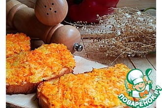 Горячие бутерброды с чесночной морковью