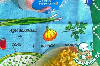 Перлотто с тыквой и кукурузой