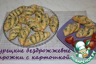Турецкие бездрожжевые пирожки с картофелем