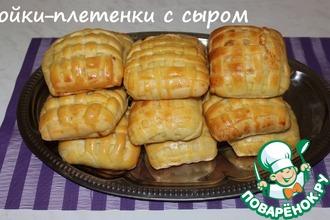 Слойки-плетенки с сыром