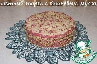 Постный торт с вишневым муссом