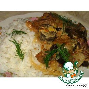 Мясо запечeное с баклажанами