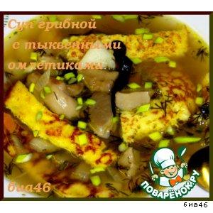 Суп грибной с тыквенными омлетиками