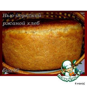 Нью-йоркский ржаной хлеб
