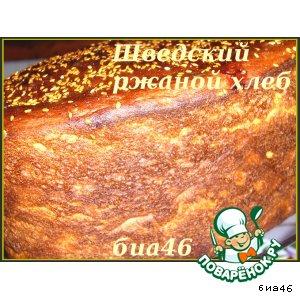 Шведский ржаной хлеб