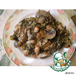Говядина со шпинатом, грибами и фасолью