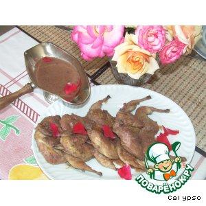 Перепела (цыплята) с соусом из роз