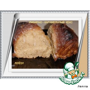 Имбирно-карамельный кекс