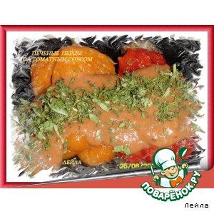 Печеные  перцы  под  томатным  соусом