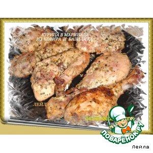 Курица в маринаде из кефира и базилика