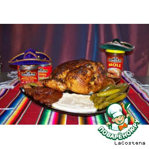 Курица в соусе Моле La Costena