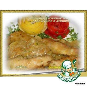 Лимонное куриное мясо запеченное в духовке