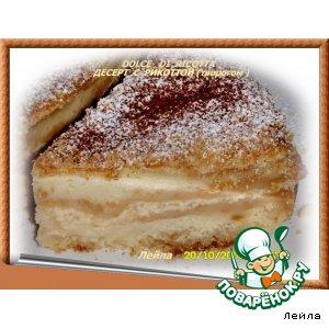 Dolce di ricotta  Десерт с рикоттой