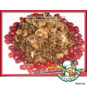 Курица  в  гранатовом соке  с  орехами  и  зеленью
