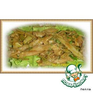 Теплый салат из баклажанов и зеленой фасоли
