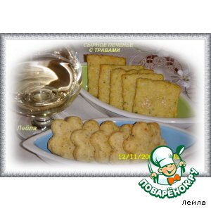 Сырное  печенье с  травами