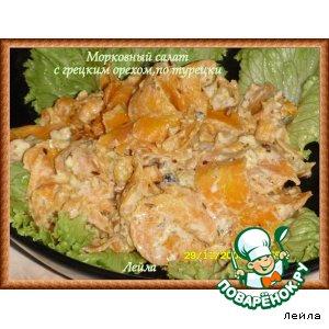 Морковный салат с грецким орехом по-турецки