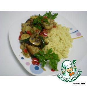 Кус-кус с овощами и шампиньонами