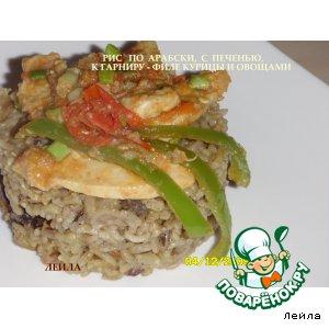 Рис по-арабски с печенью