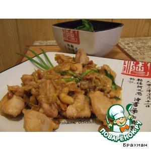 Gongbao Jiding (куриное филе с арахисом)