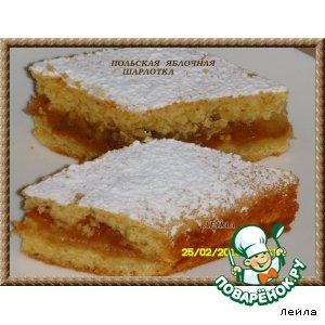Польская яблочная шарлотка