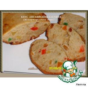 Кекс английских бабушек из картофельного пюре