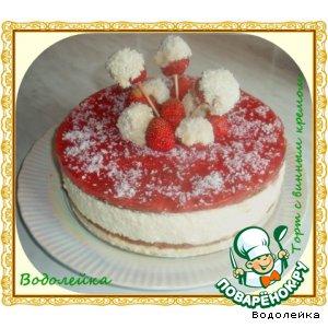 Торт с винным кремом