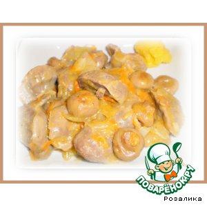 Желудочки тушенные с грибами