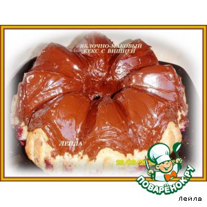 Яблочно-маковый кекс с вишней