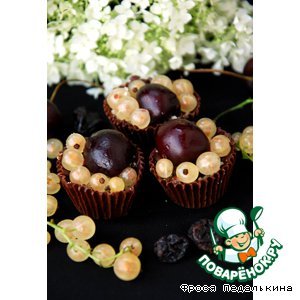 Конфеты «Освежающие» с пломбиром и ягодами