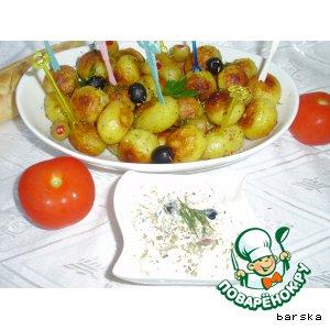 Картофель по-провански с оливковым дипом